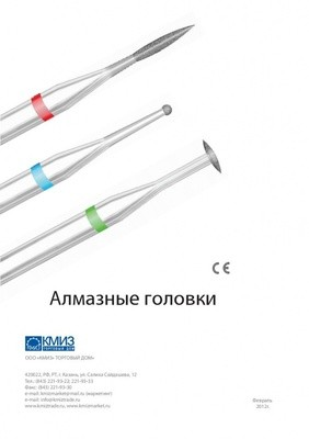 Freze diamantate p/u tehnicieni