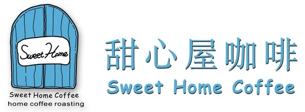 甜心屋咖啡 SWEET HOME COFFEE