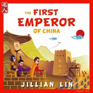 The First Emperor Of China