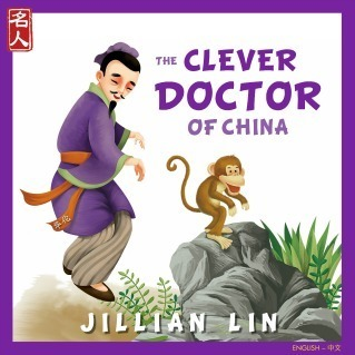 The Clever Doctor Of China