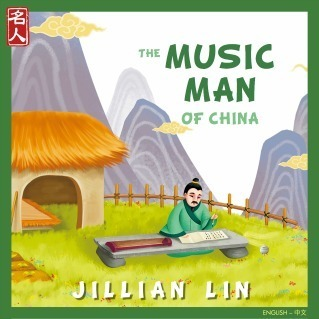 The Music Man Of China
