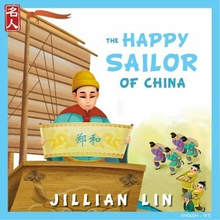 The Happy Sailor Of China