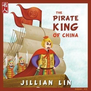 The Pirate King Of China