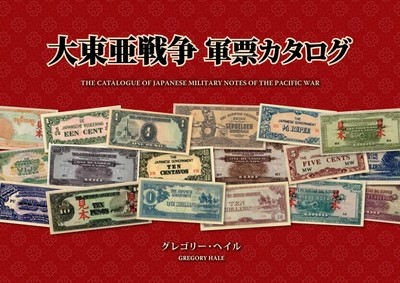 大東亜戦争 軍票カタログ(日本語)The Catalogue of Japanese Military Notes of The Pacific War BK2019JP