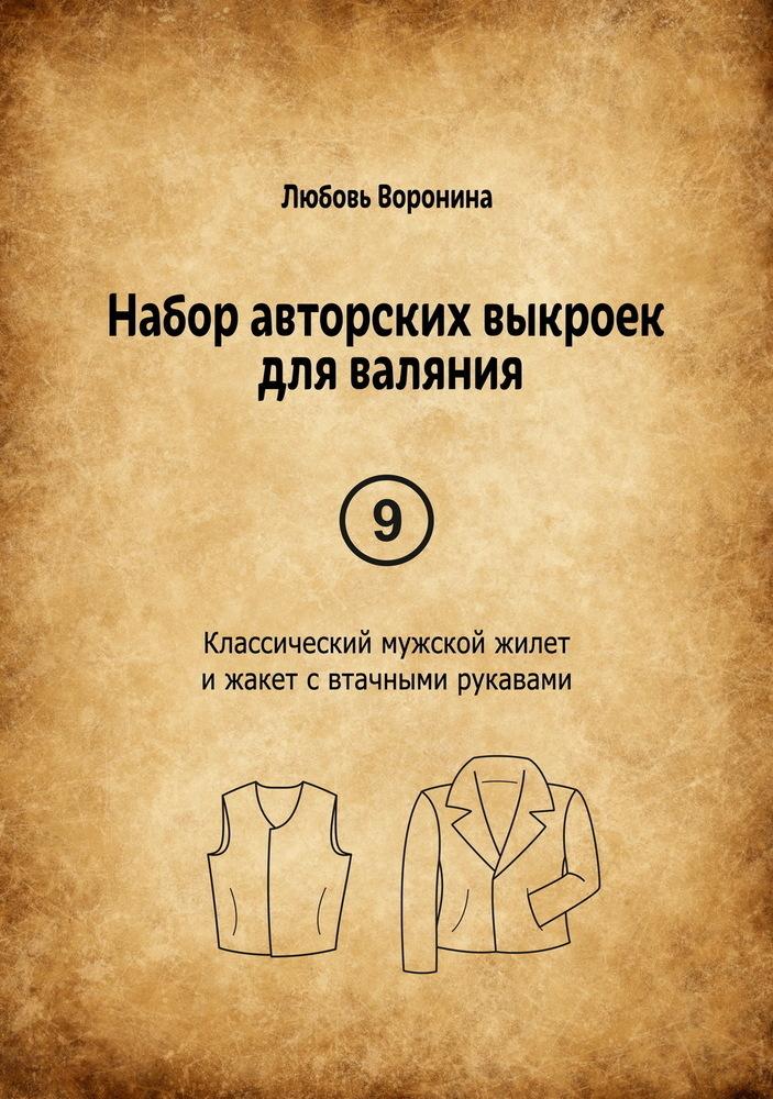 09. Классический мужской жилет и жакет с втачными рукавами