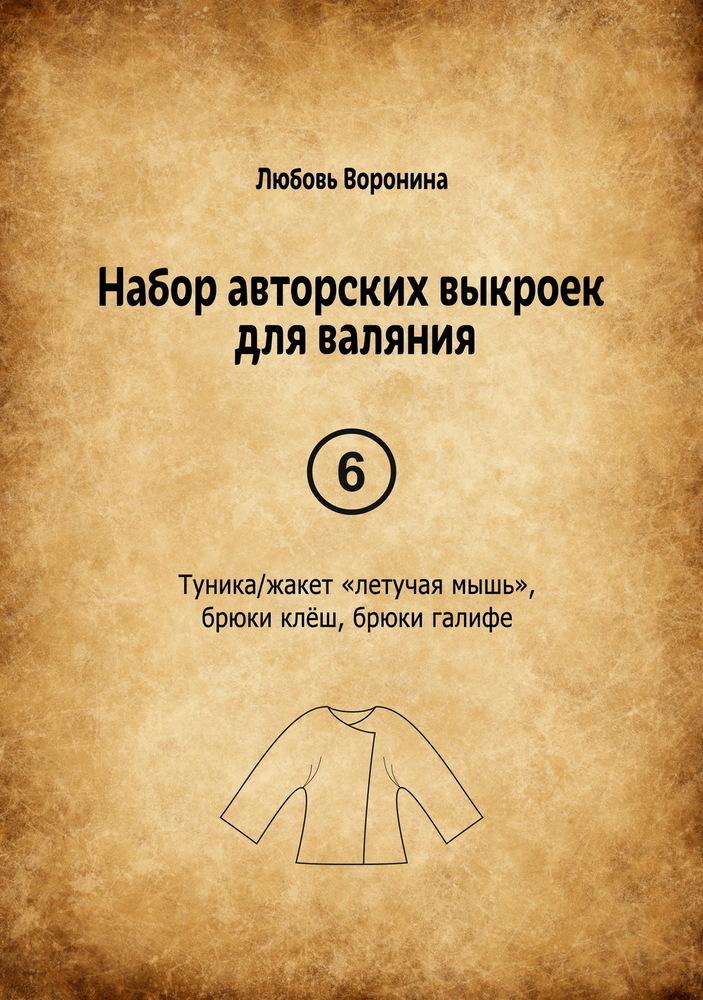 06. Туника/жакет летучая мышь, брюки-клеш, брюки-галифе