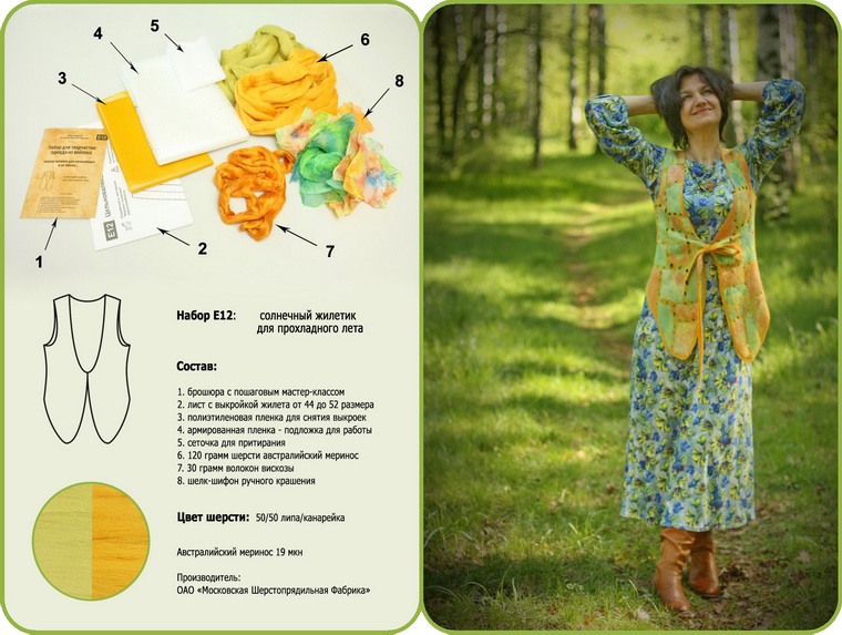 МШФ 012 Солнечный жилетик