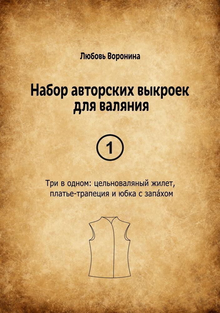 01. Три в одном: цельноваляный жилет, платье-трапеция и юбка с запахом