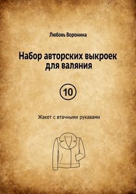 10. Жакет с втачными рукавами
