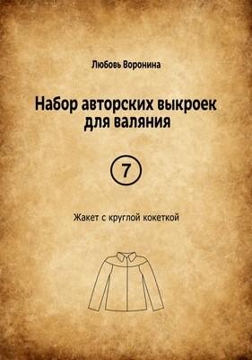 07. Жакет с круглой кокеткой