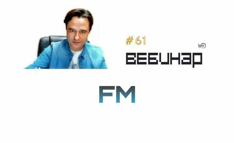 Скачать [Lee] Вебинар FM, Отзывы Складчик » Архив Складчин