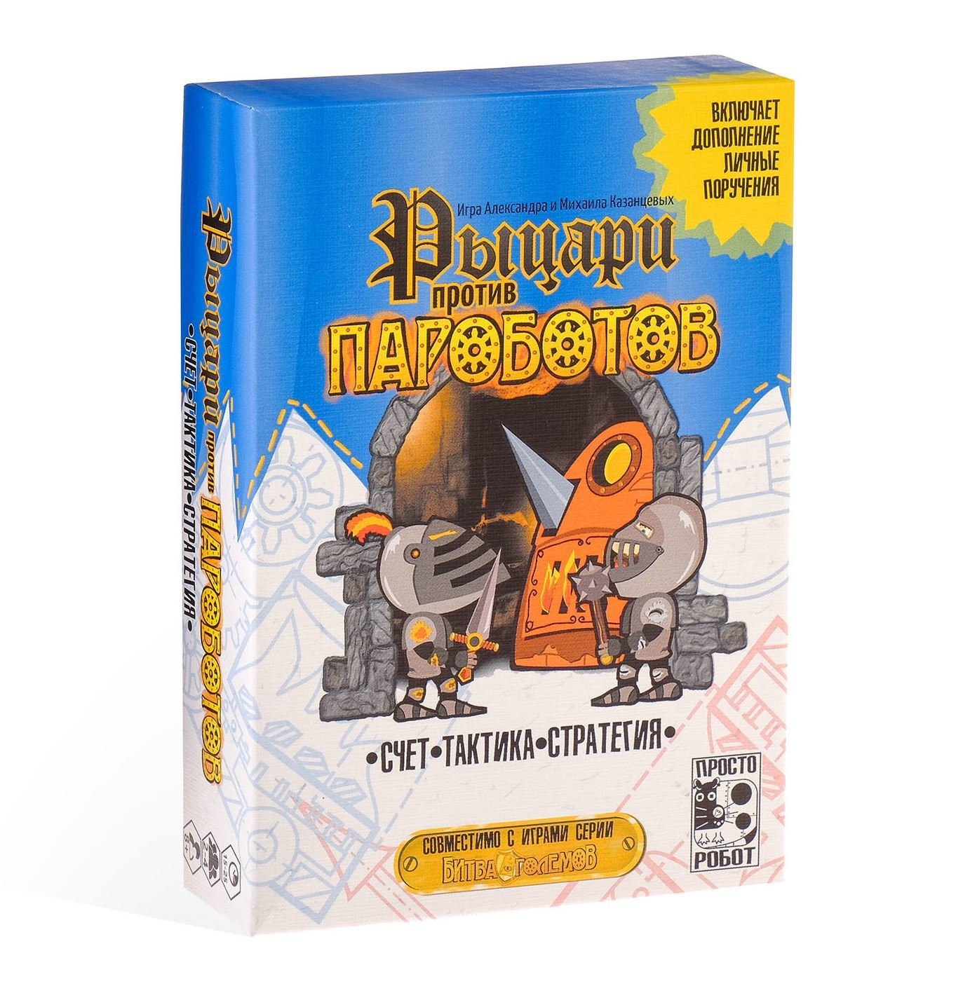 """Настольная игра """"Рыцари против Пароботов"""""""