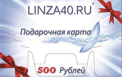 Подарочная карта номиналом 500 рублей