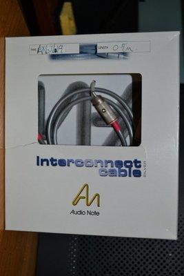 Audio Note AN-V 1,25m GP-SME