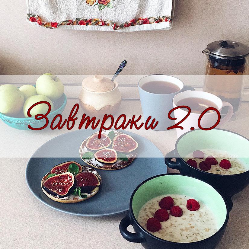 Завтраки 2.0