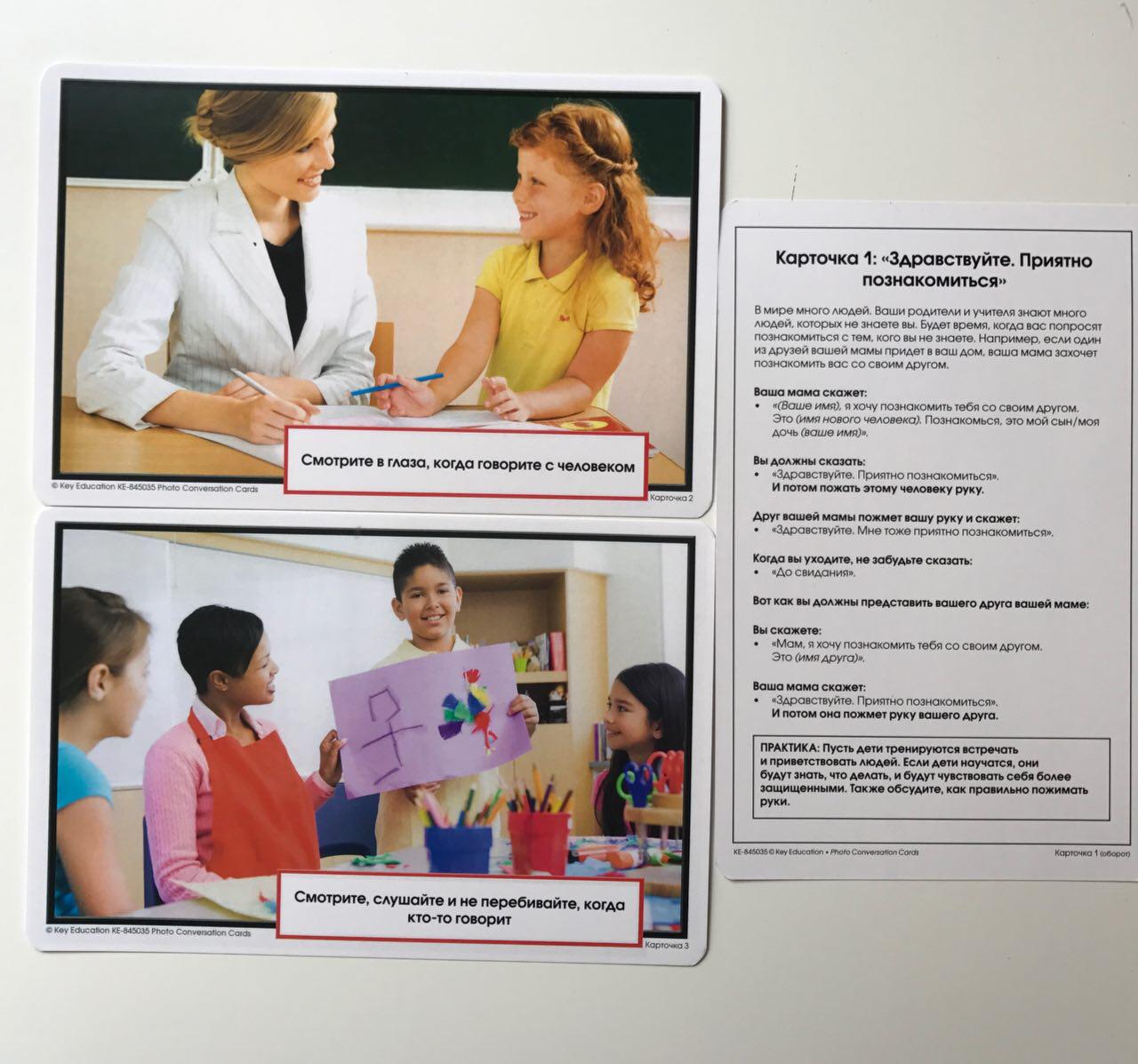 Карточки для улучшения навыков коммуникаций 889