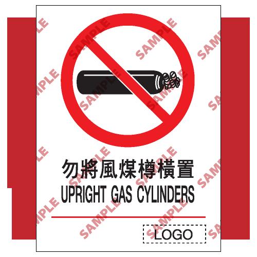 P14 - 禁止類安全標誌
