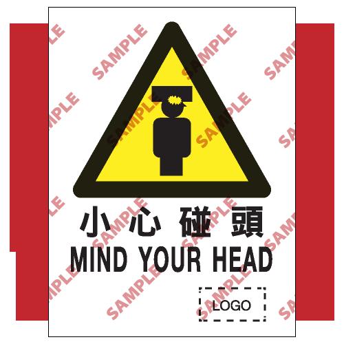 W06 - 危險警告類安全標誌