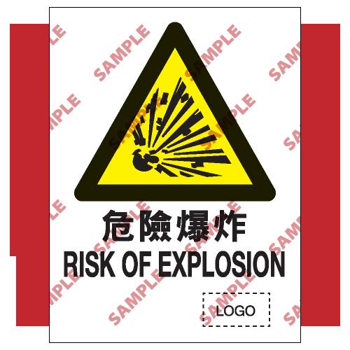 W08 - 危險警告類安全標誌