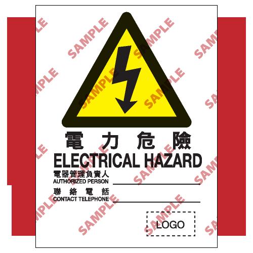 W13 - 危險警告類安全標誌
