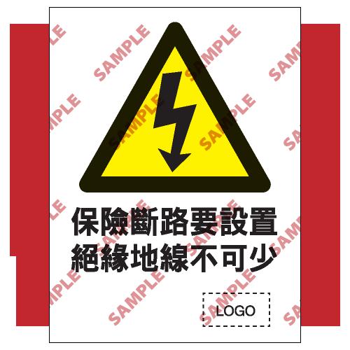 W17 - 危險警告類安全標誌