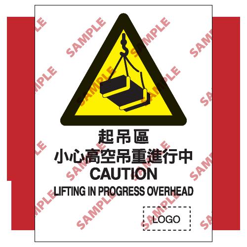 W22 - 危險警告類安全標誌
