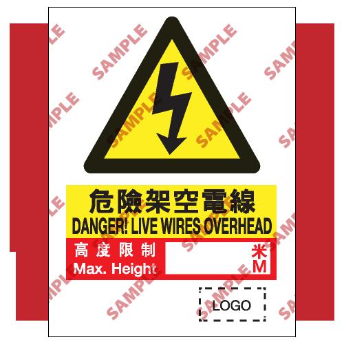 W36 - 危險警告類安全標誌