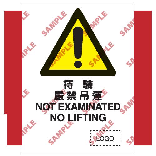 W42 - 危險警告類安全標誌