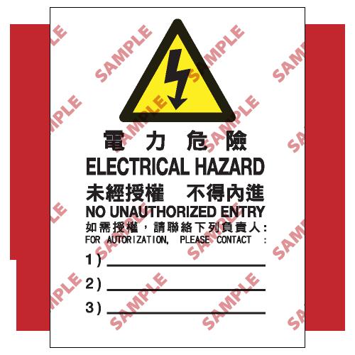 W44 - 危險警告類安全標誌