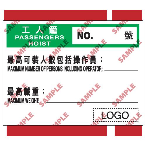 W115 - 危險警告類安全標誌