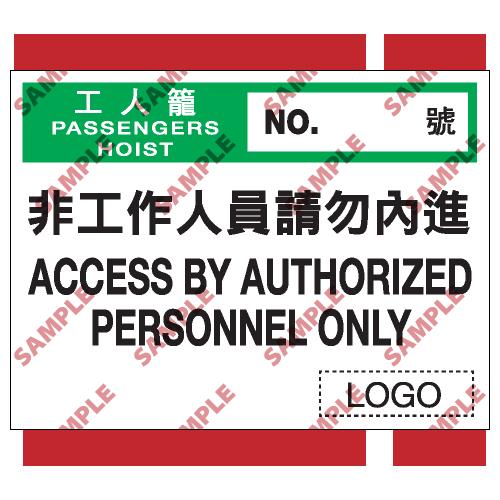 W116 - 危險警告類安全標誌