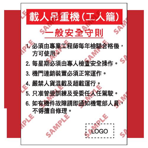 S019 - 安全條件類安全標誌