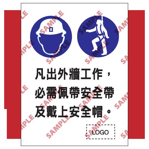 S027 - 安全條件類安全標誌