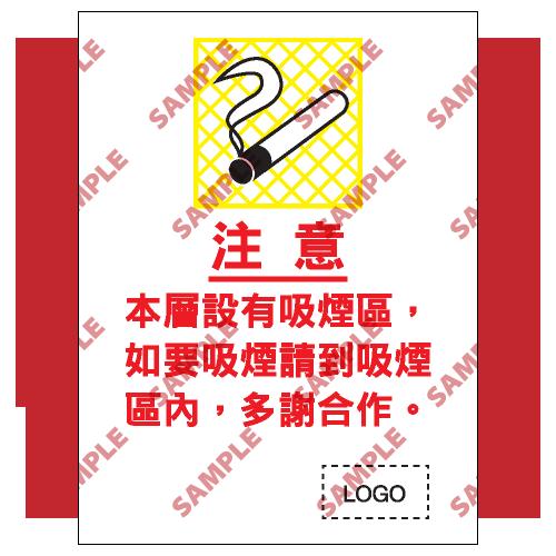 S034 - 安全條件類安全標誌