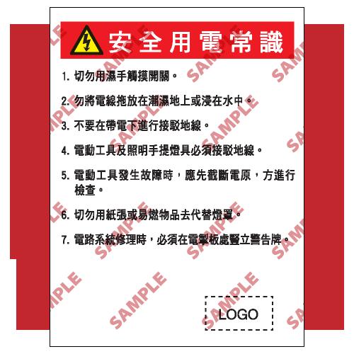 S022 - 安全條件類安全標誌