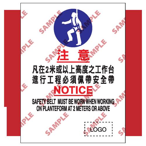 S047 - 安全條件類安全標誌