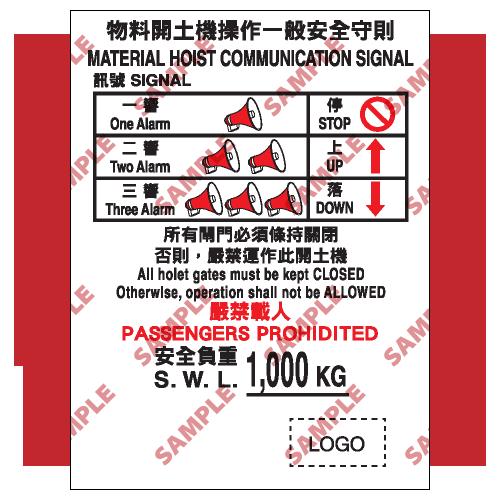 S049 - 安全條件類安全標誌