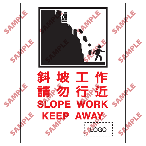 S057 - 安全條件類安全標誌
