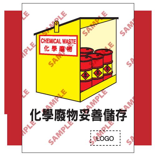 S070 - 安全條件類安全標誌