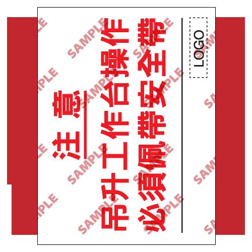 S101 - 安全條件類安全標誌
