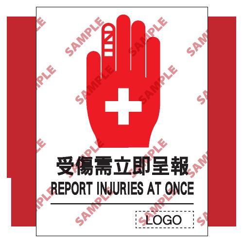 S109 - 安全條件類安全標誌