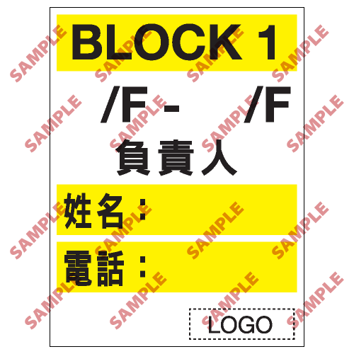 S123 - 安全條件類安全標誌