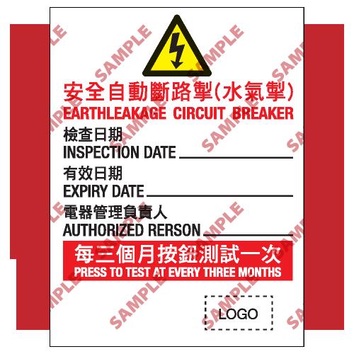S149 - 安全條件類安全標誌