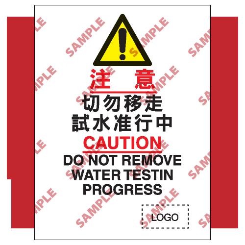 S153 - 安全條件類安全標誌