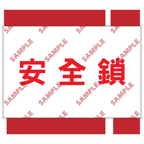 S161 - 安全條件類安全標誌