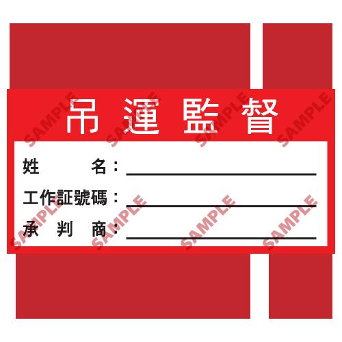 S184 - 安全條件類安全標誌