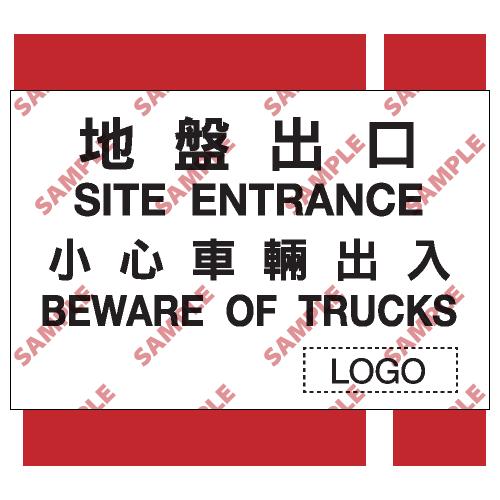 S200 - 安全條件類安全標誌