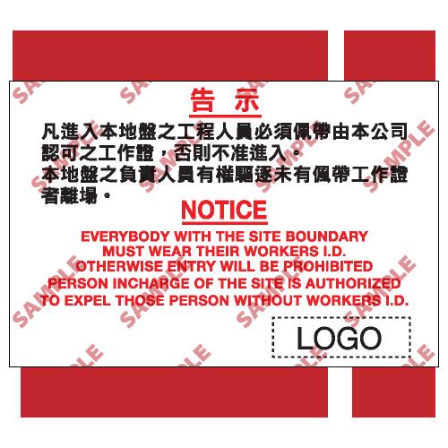 S201 - 安全條件類安全標誌