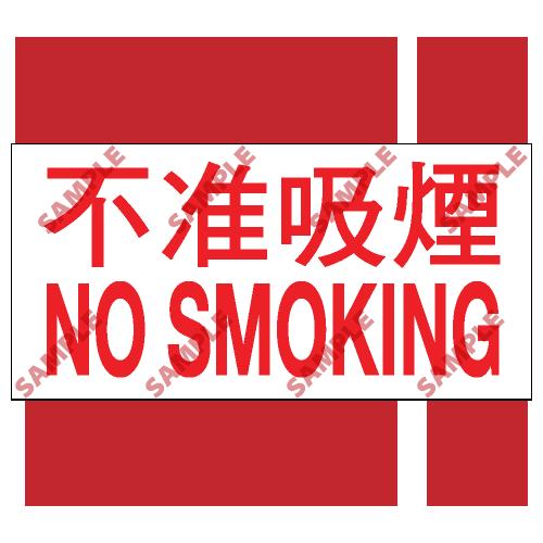 CLW02 - 危險品類安全標誌