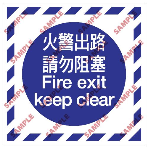 EX03 - 消防類安全標誌